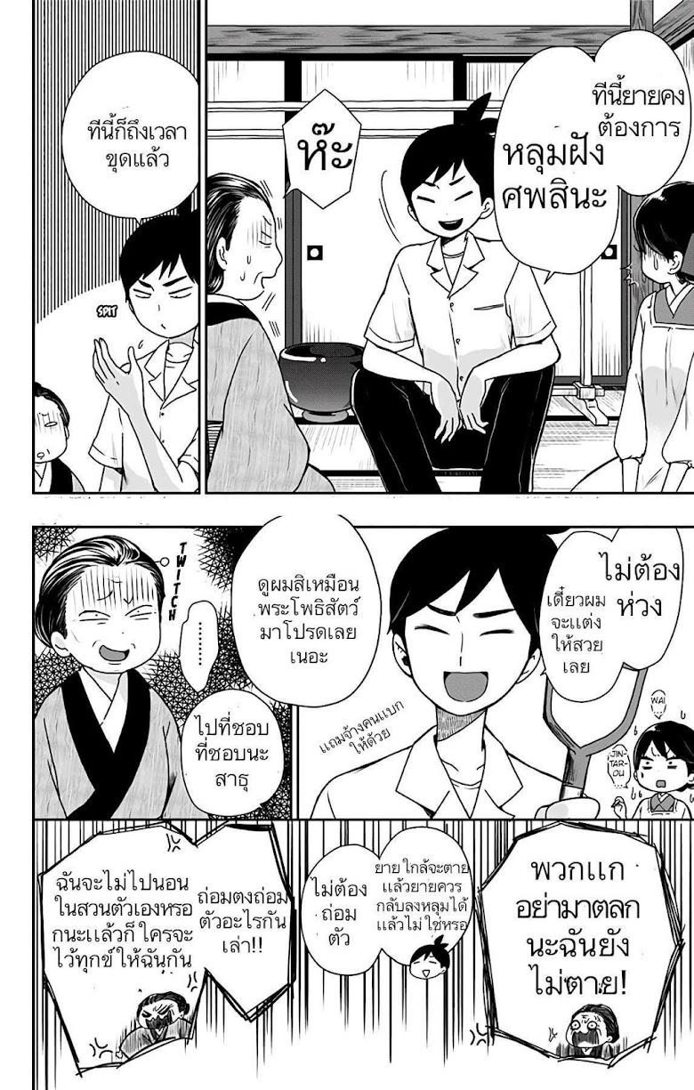 Shouwa Otome Otogibanashi - หน้า 12