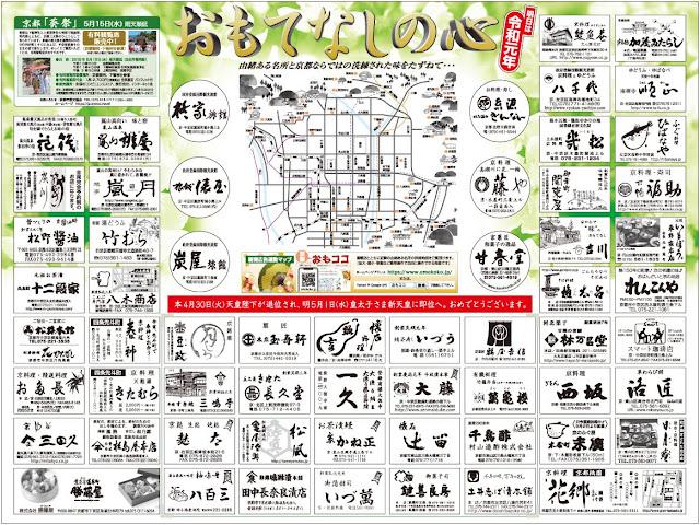 京都新聞掲載「おもてなしの心」2019年春号