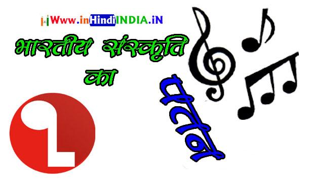 bhartiy sanskriti ka patan