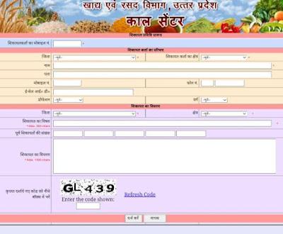 up ration card, fcs up, राशन कार्ड खोजें, ration card up, up ration card apply online