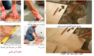How to install ceramic on site