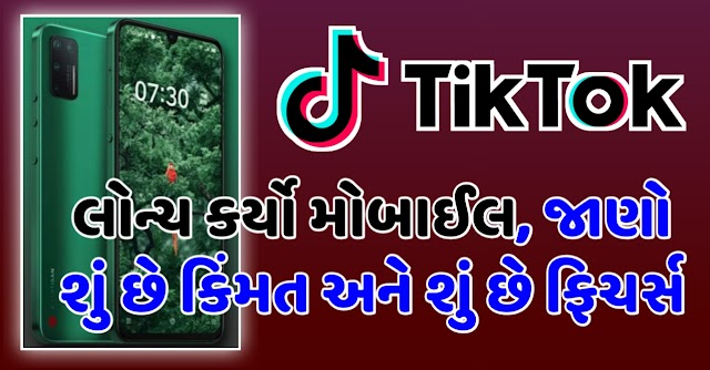 Tiktok launch a Android Phone Smartisan nut Pro 3