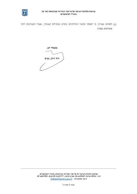 בירור של הנציב דוד רוזן - תלונה 597/19 מה- 21.11.2019 - אל אי טיפול הפרקליטות מזה כשנה בתלונת ריבוי איומים ברצח.