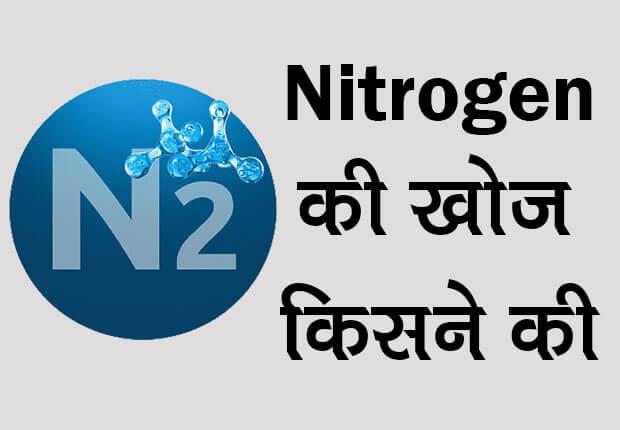 nitrogen ki khoj kisne ki