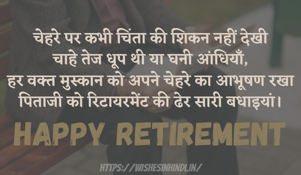 Retirement Wishes For Papa In Hindi