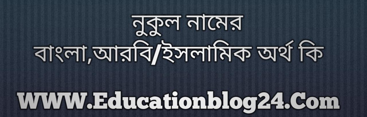 Nokul name meaning in Bengali, নকুল নামের অর্থ কি, নকুল নামের বাংলা অর্থ কি, নকুল নামের ইসলামিক অর্থ কি, নকুল কি ইসলামিক /আরবি নাম