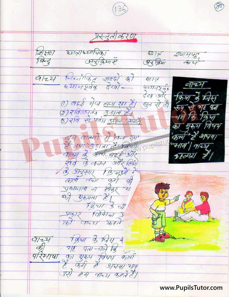 Hindi ki Mega Teaching Aur Real School Teaching and Practice Path Yojana on Vachya kaksha 6 se 12 tak  k liye