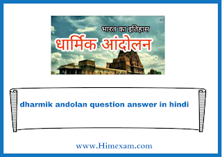 dharmik andolan question answer in hindi