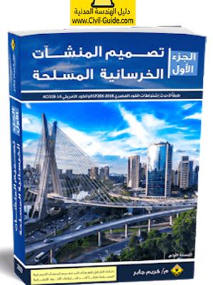تحميل كتاب تصميم المنشآت الخرسانية المسلحة الجزء الأول pdf كامل – للمهندس. كريم سيد جابر