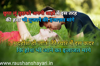 Latest love shayari in hindi, Best love shayari for whatsapp, Romantic love shayari, Hindi love shayari, love shayari status, raushanshayari Love shayari 2020 Love shayari status, Love shayari image hindi, Love shayari image hd, Love shayari image download