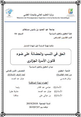 مذكرة ماستر: الحق في النسب والحضانة على ضوء قانون الأسرة الجزائري PDF