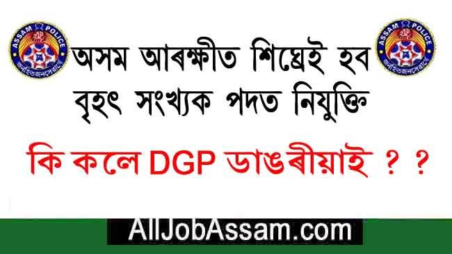 Assam Police Recruitment Process Begins soon- Assam Police DGP has announced