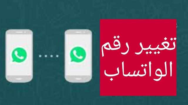 كيفية تغيير رقم هاتفك على الواتساب مع الاحتفاظ برسائلك؟