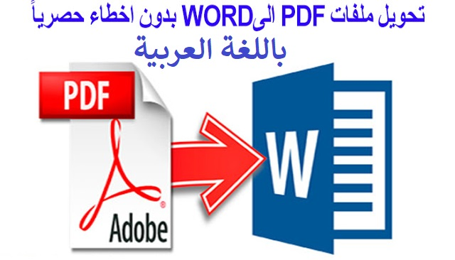 حصريا يمكنك تحويل ملف pdf الي word او من word الي pdf