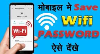 Mobile me Save WIFI Password Kaise Dekhe