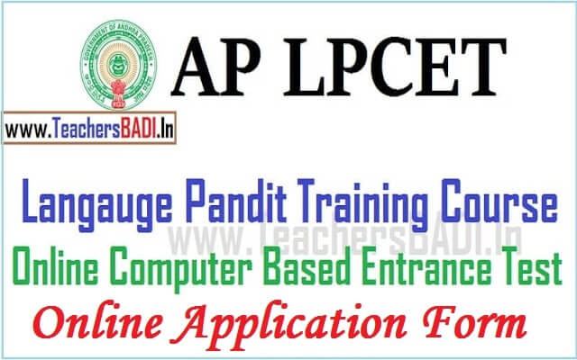 How to fill,AP LPCET 2016,Online application form,lpcetap.cgg.gov.in