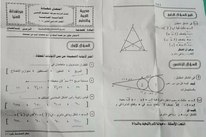 ورقة امتحان الهندسة للصف الثالث الاعدادي الفصل الدراسي الثاني 2018 محافظة المنيا