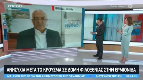 Μεγάλη ανησυχία στους κατοίκους της Ερμιονίδας από τα απανωτά κρούσματα των μεταναστών (βίντεο)