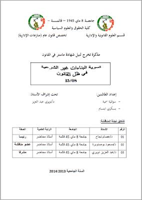 مذكرة ماستر: تسوية البناءات غير الشرعية في ظل القانون 08/ 15 PDF