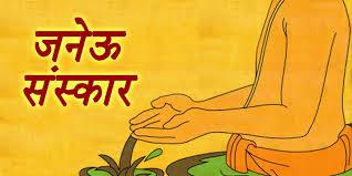 16 sanskar in hindi
