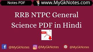 RRB NTPC General Science PDF in Hindi