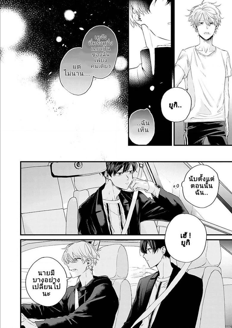 Fugai nai Koi - หน้า 17