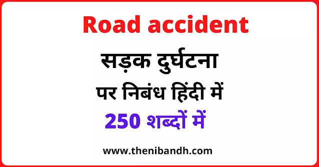 Yatayat Niyam text image in hindi