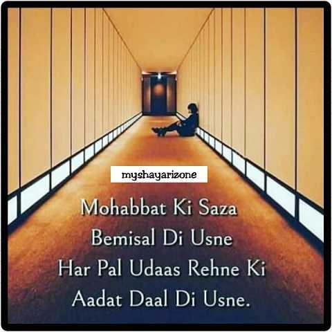 Dard Bhari Shayari Lines Mohabbat Ki Saza Image Download in Hindi