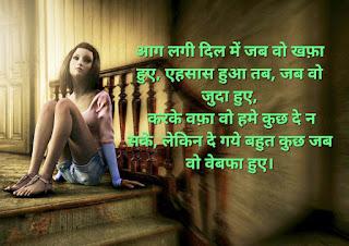 Sad shayari in hindi with images 2020