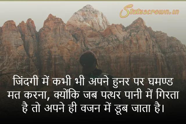 2 Lines Hindi Shayari on Life