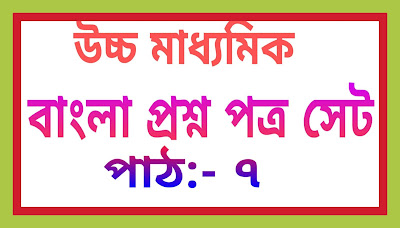 higher-secondary-bengali-proshno-set-part-7