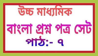 উচ্চ মাধ্যমিক বাংলা প্রশ্নসেট পার্ট ৭