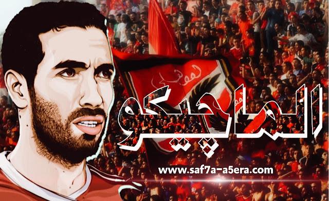 عم الناس | محمد أبو تريكة وكرة القدم وأشياء أخرى