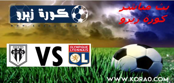 مشاهدة مباراة ليون وأنجيه بث مباشر اون لاين اليوم 16-8-2019 الجولة الثانية للدوري الفرنسي.