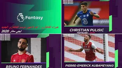 خبراء الفانتازى : اهم لاعبين موسم الفانتازى الجديد