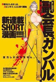 Prison School, 監獄学園, anime, femdom, japan, dominatrix,  Meiko Shiraki, 白木 芽衣子, vice-president Underground Student Council, Hachimitsu Private Academy, Kill Bill,
