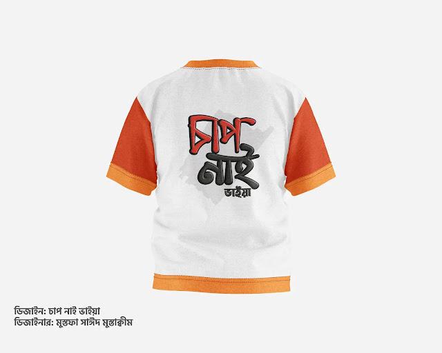 The best bangla stylish, calligraphy T-Shirt for Men. bangla stylist, calligraphy T-Shirt Design with Adobe Illustrator in 2021