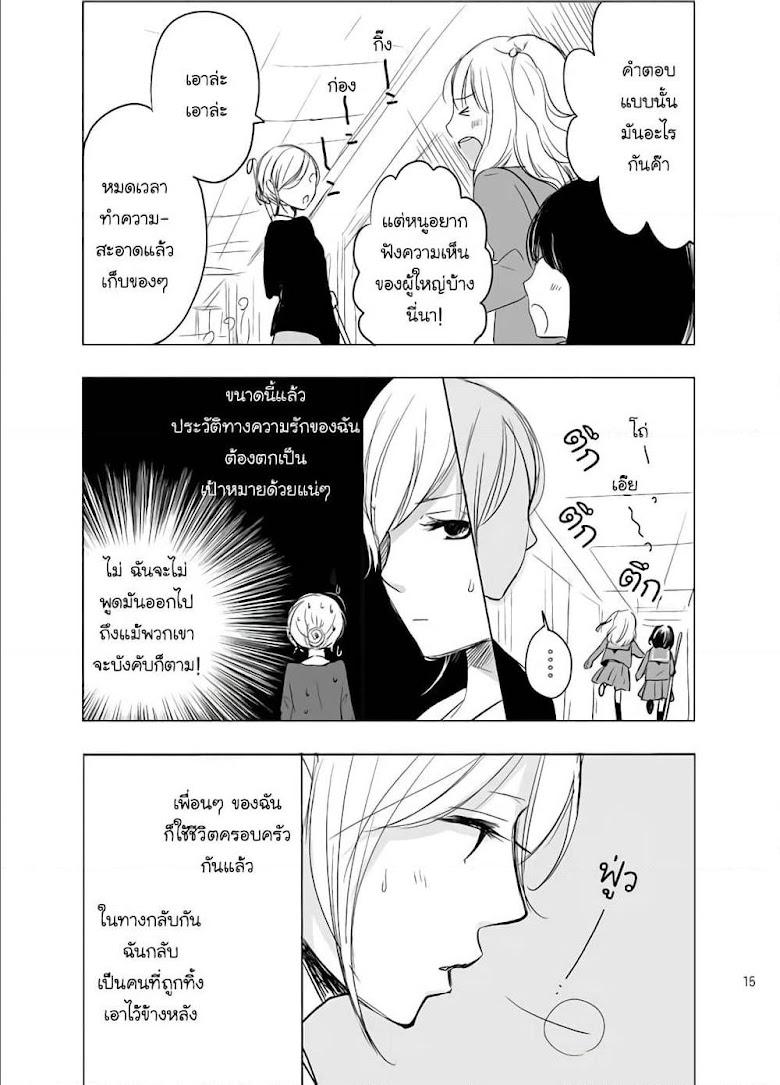 Ame to Kimi no Muko - หน้า 5
