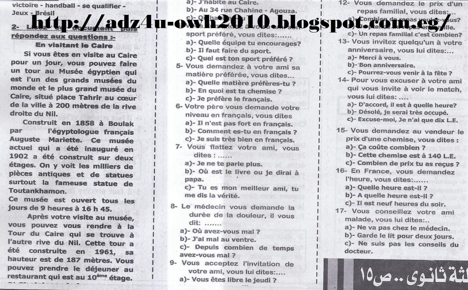 اهم أسئلة اللغة الفرنسية بالاجابات لن يخلو منها امتحان 3 ثانوي 2016 12
