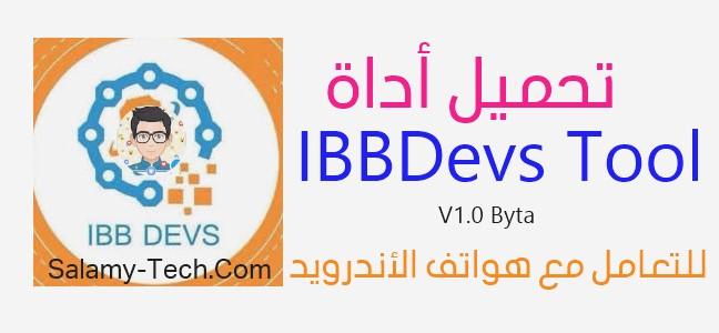تحميل أداة IBBDevs Tool الإصدار التجريبي V1.0