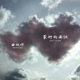 Wanting Qu 曲婉婷 - Best Plan 最好的安排 Lyric with Pinyin
