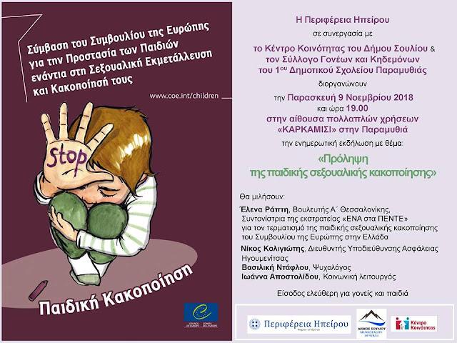 Παραμυθιά: Εκδήλωση για την παιδική σεξουαλική κακοποίηση με την Έλενα Ράπτη