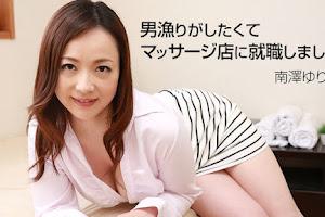 Caribbeancom-033021-001 - Yurie Minamisawa