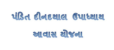 pandit deendayal upadhyay awas yojana gujarati