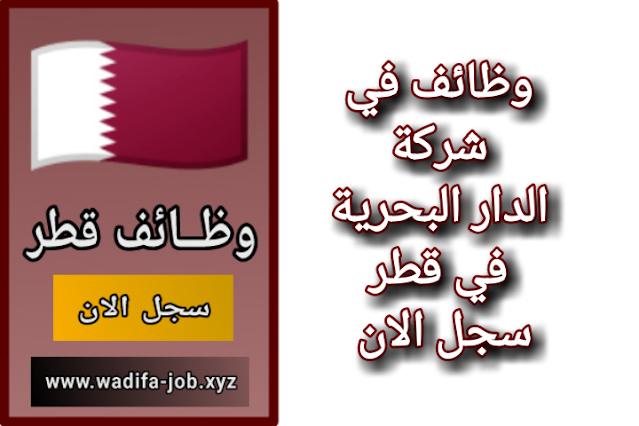سار اعلنت شركة الدار البحرية في قطر عن وظائف جديدة في عدة تخصصات سجل الان
