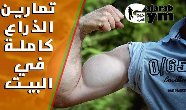أقوي [جدول تدريبي] تمارين الذراع كاملة في البيت بالدمبل فقط كمال الاجسام - Arm day Dumbbell