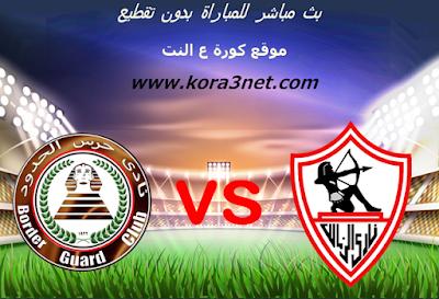 موعد مباراة الزمالك وحرس الحدود اليوم 5-2-2020 الدورى المصرى