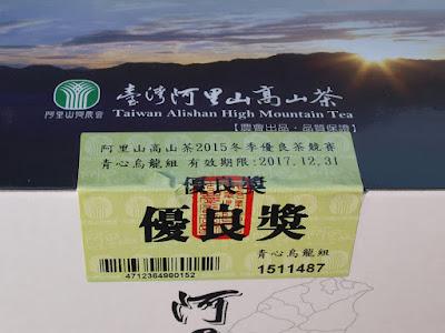 阿里山農會比賽茶