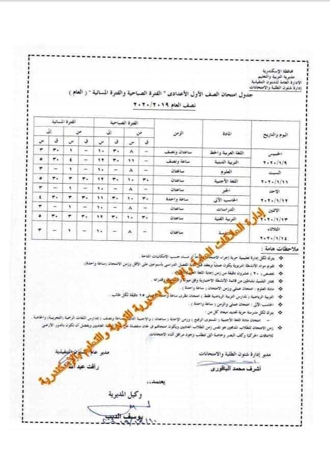 اعتماد جدول امتحانات الإسكندرية الفصل الدراسى الأول 2020 7