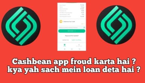 Cashbean app froud karta hai ? kya yah sach mein loan deta hai ?